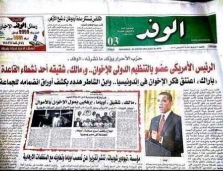 Egyptian Newspaper