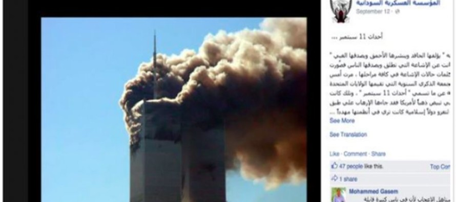 'Clock Kid' Ahmed's Dad: 9/11 Was An American Hoax Used As An Excuse To Attack Muslims